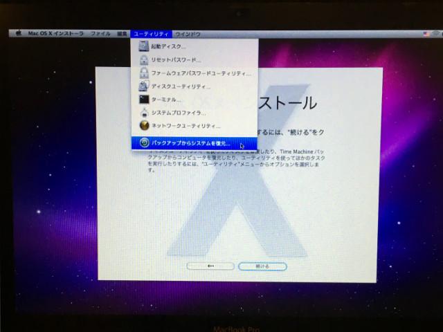 Mac Book ProにOS Xを再インストールする方法4