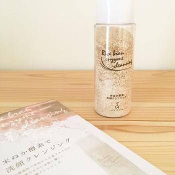 米ぬか酵素洗顔クレンジング