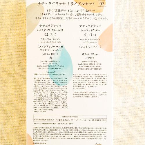 国産オーガニックコスメ「ナチュラグラッセ」のメイクアップクリーム&パウダー