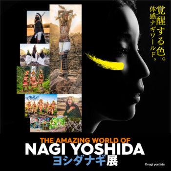 THE AMAZING WORLD OF NAGI YOSHIDA ヨシダナギ展